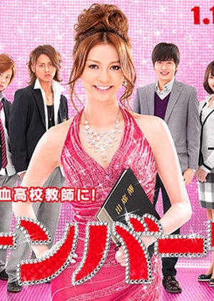 image of drama Misaki Number One!! (2011) [JDRAMA]